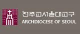 천주교 서울대교구