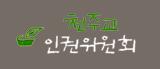 천주교 인권위원회